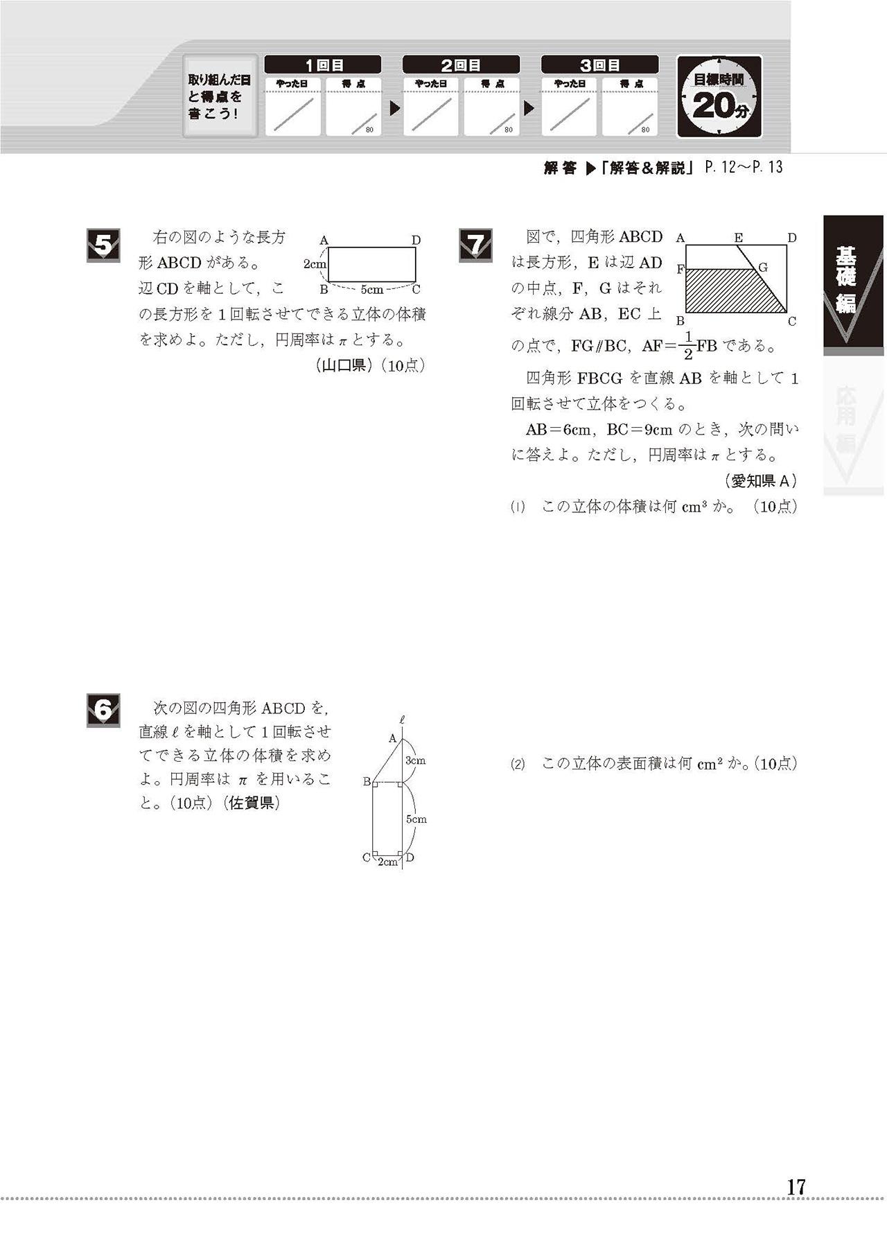 合格への過去問セレクト5 収録内容 進研ゼミ中学 ... : 英語 文型 問題 : 英語