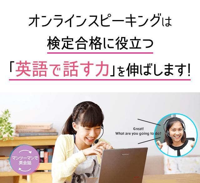 進 研 ゼミ オンライン スピーキング
