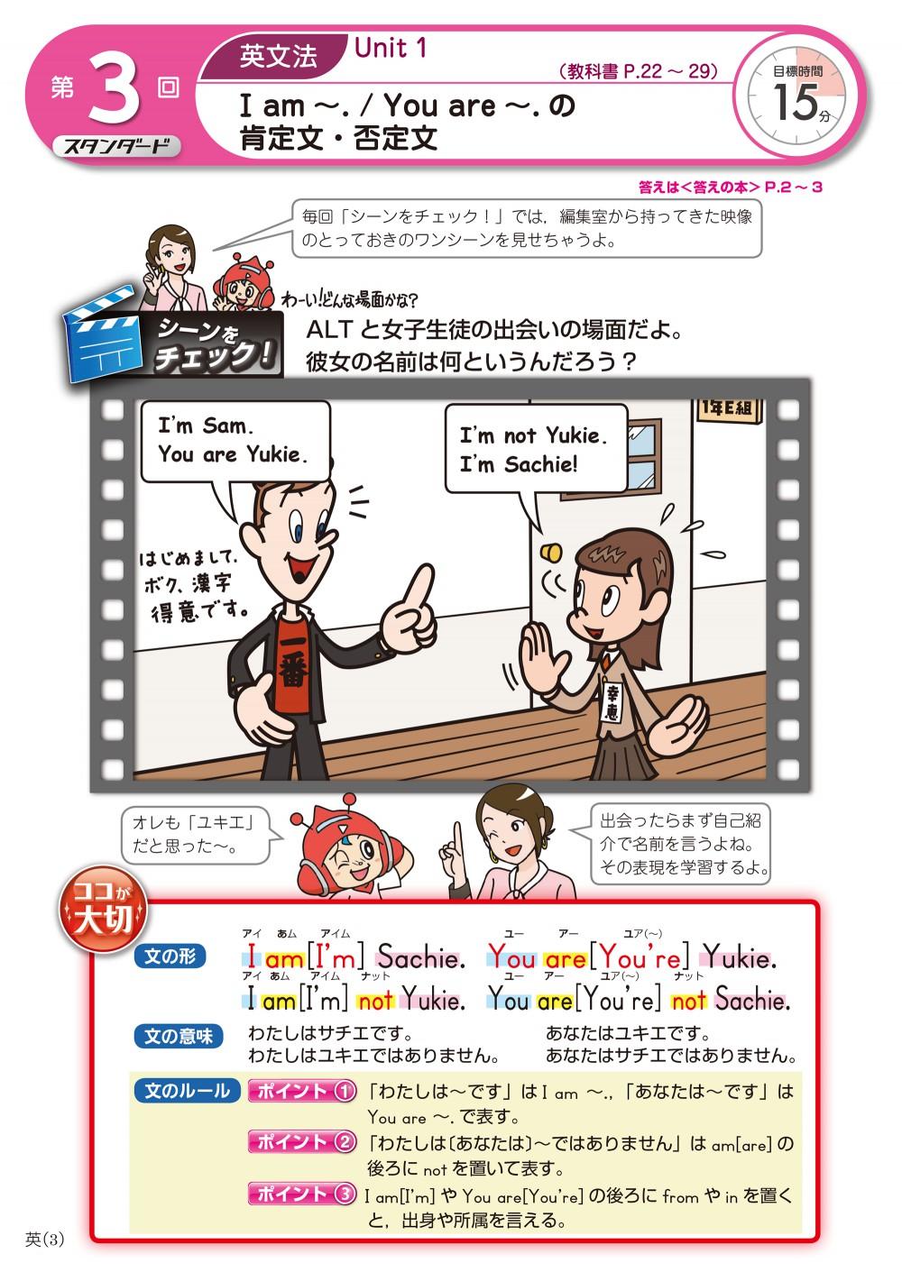 進研ゼミ 英語